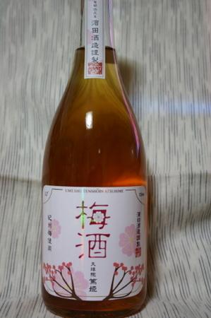 梅酒_1.jpg