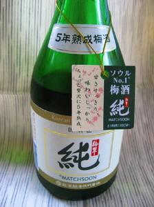 IMG_2919梅酒_1.jpg