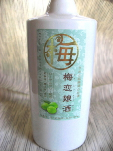 IMG_2788梅酒_1.jpg